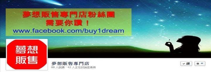 https://www.facebook.com/buy1dream